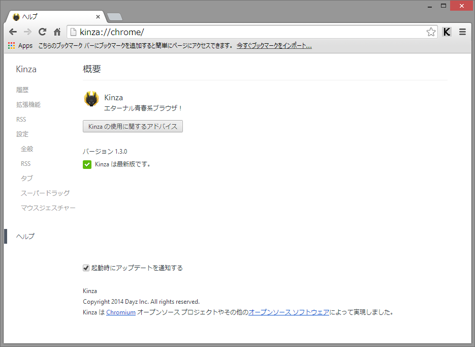 「Kinza」v1.3.0