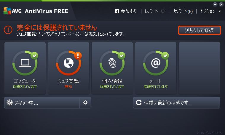 「AVG アンチウイルス 2015 無料版」v2015.0.5315