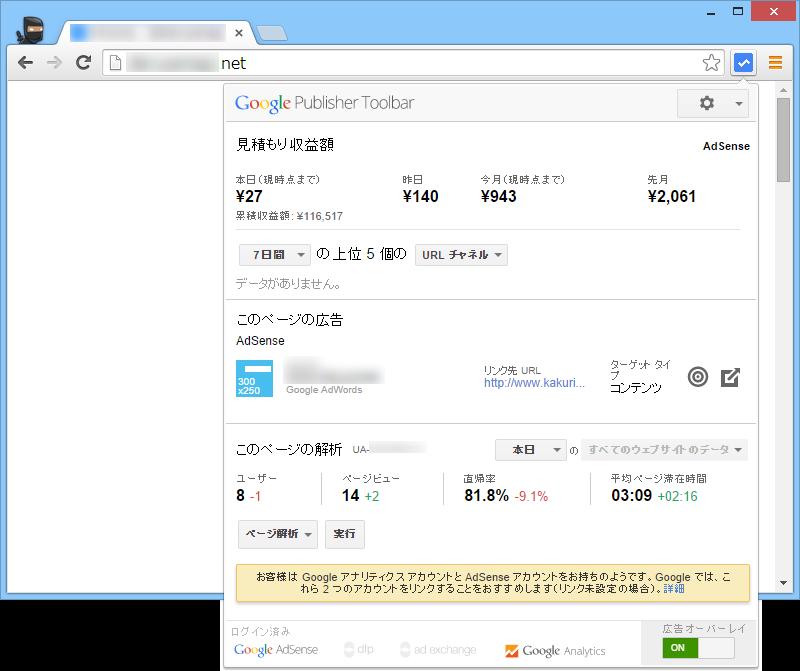 「Google Publisher Toolbar」v5.0.1