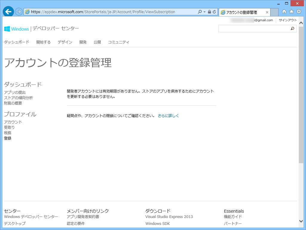 "Windows ストア""および""Windows Phone ストア""でアプリケーションを公開するために必要な開発者アカウントの更新料を無償化"