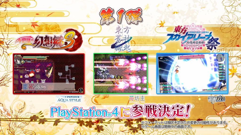 PS4「『東方Project』ファンシリーズ」(メディアスケープ)発売日未定