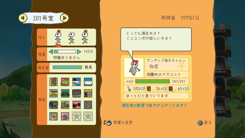 PS4/PS Vita「メゾン・ド・魔王」(メビウス)発売日未定