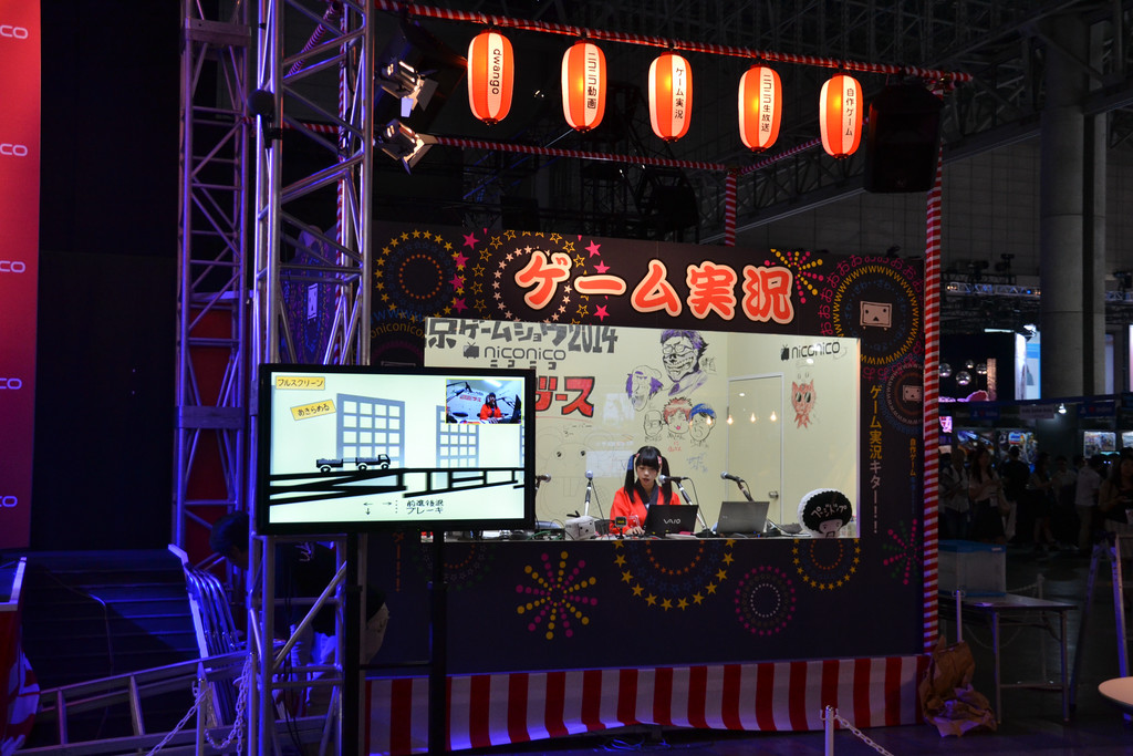 """文字通りお祭りな感じのニコニコブース。""""ニコニコ自作ゲームフェス""""の入賞作品も展示"""
