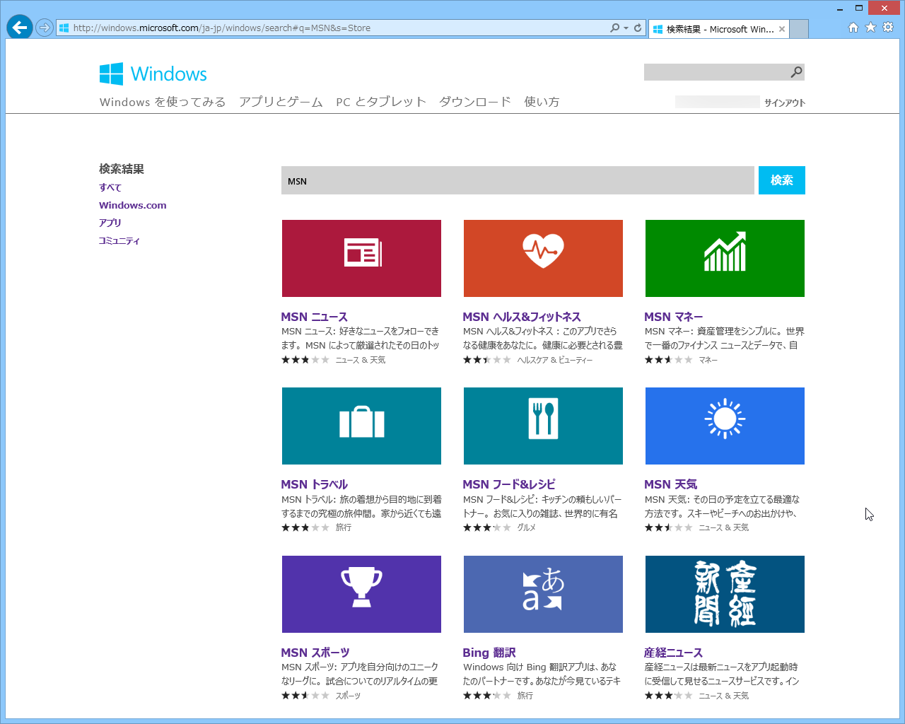 """これまで""""Bing""""ブランドで提供されてきた同社製のWindows ストアアプリが、""""MSN""""ブランドへと一新"""
