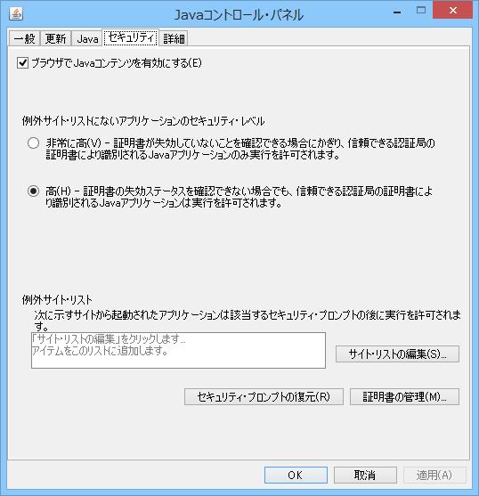 「Java SE 8 Update 25」