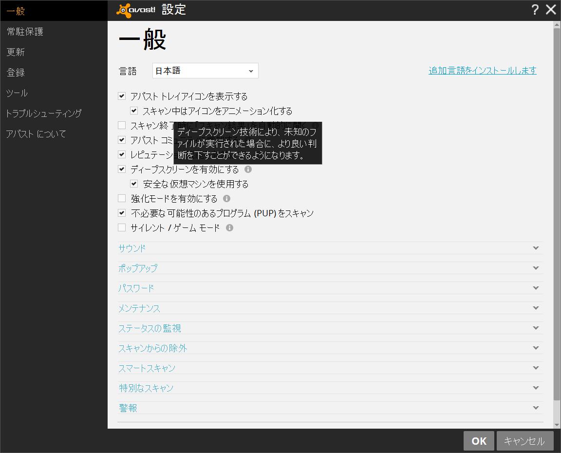 """""""ディープスクリーン""""機能に新しい仮想マシン""""AVAST NG""""が統合"""