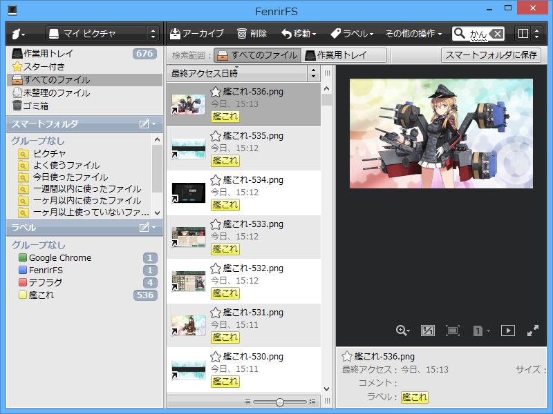日本語入力システムの変換中もファイル検索が可能に