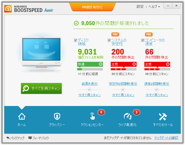 「Auslogics BoostSpeed」v7.5.0.0