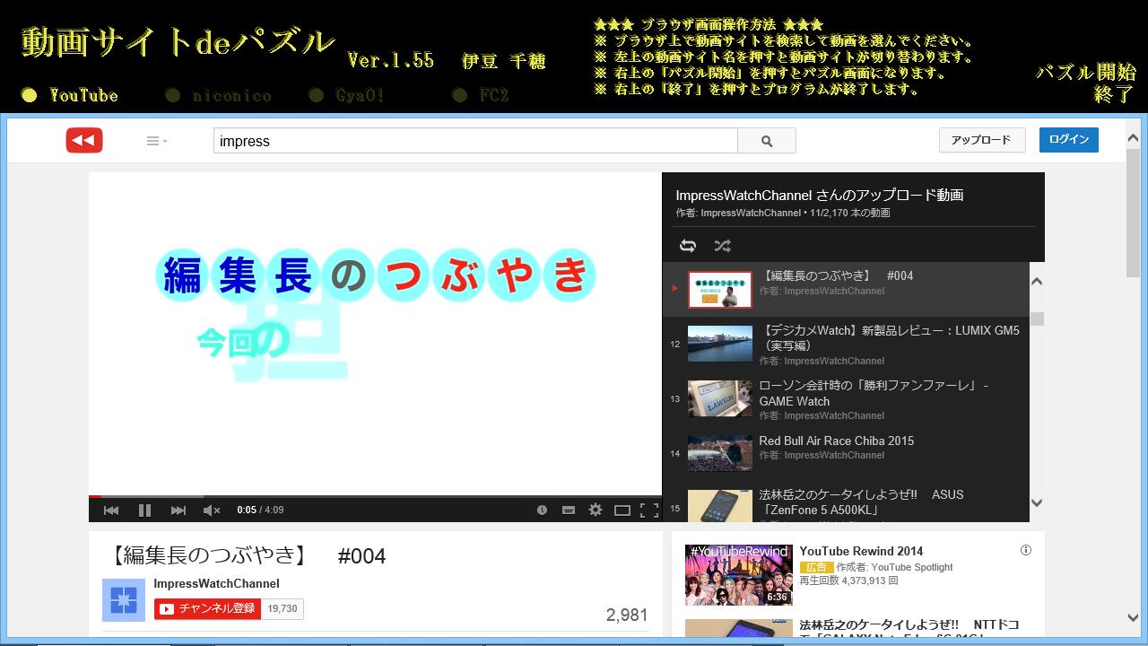 「動画サイトdeパズル」