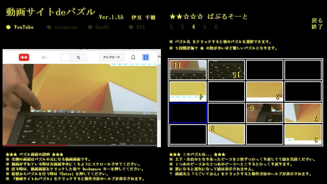 YouTubeなどの動画サイトで、自分の好きな動画を使ってパズルゲームを楽しめる。ローカルの動画ファイルに対応した「うごいてかん」も別途出展されている(画像右下)