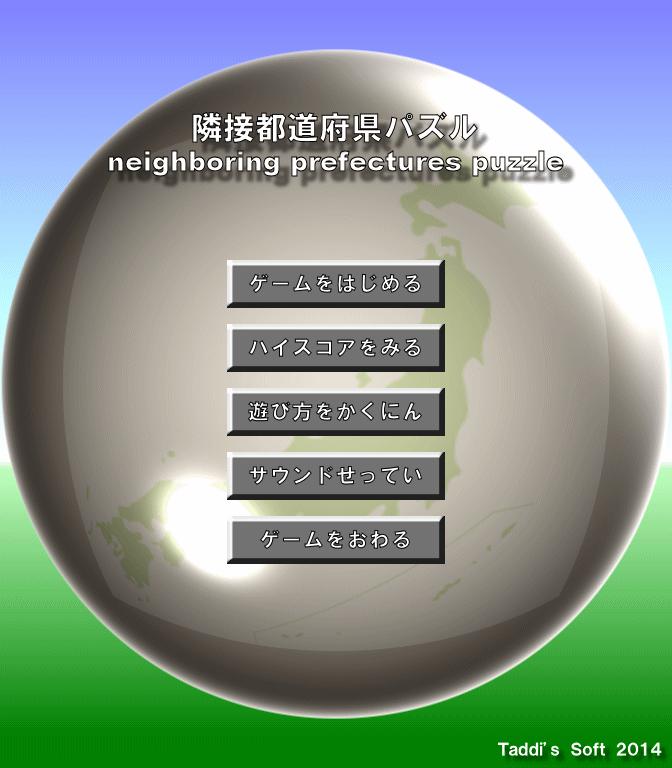 「隣接都道府県パズル neighboring prefectures puzzle」