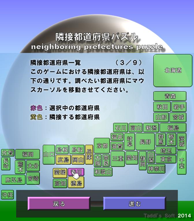 『鳥取と島根はどっちがどっちだっけ?』などと失礼な悩みを持っているとクリアが遅れる。しかし地理に詳しくとも、パズル的にも簡単には行かない