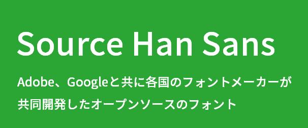 「Source Han Sans」