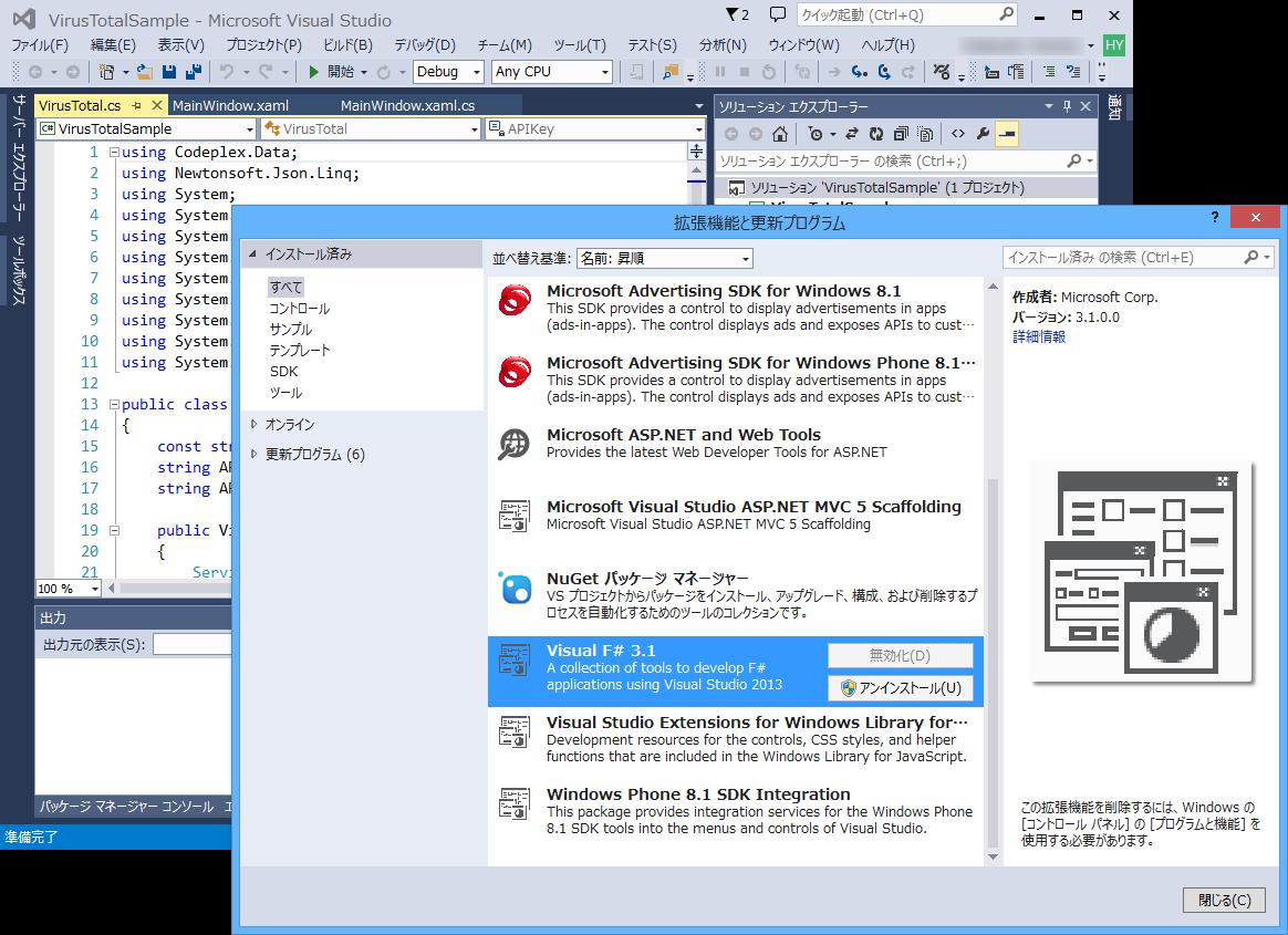 「Visual Studio Community 2013」