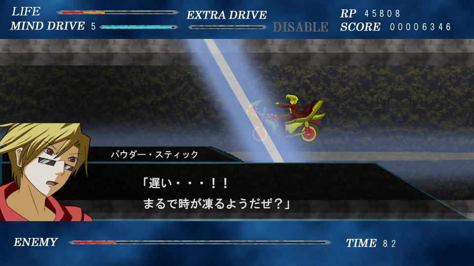 凍らせた敵弾を破壊すればEXTRA DRIVEゲージが溜まる。満タンになれば強力な超必殺技も使用できる