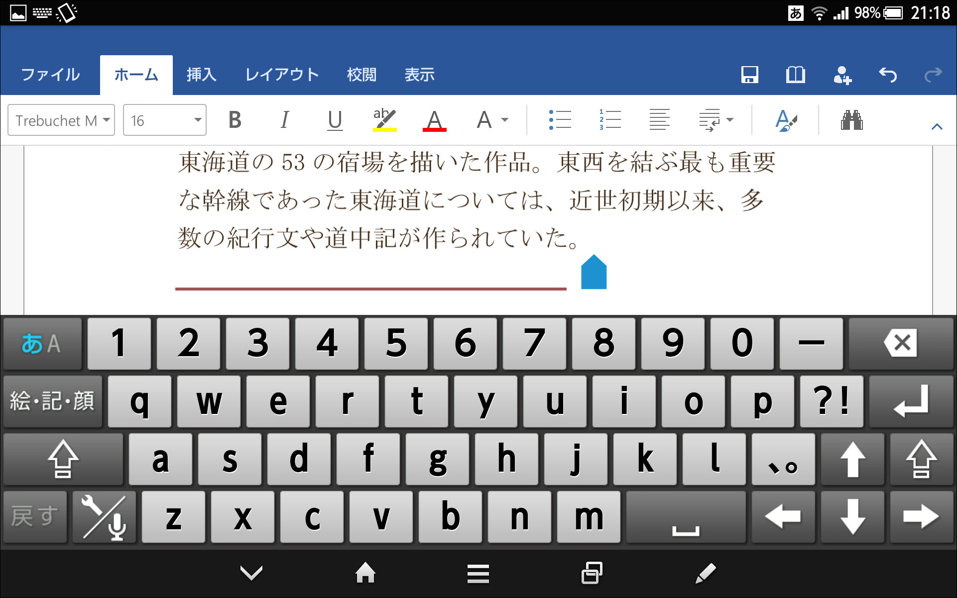 「Microsoft Word Preview」
