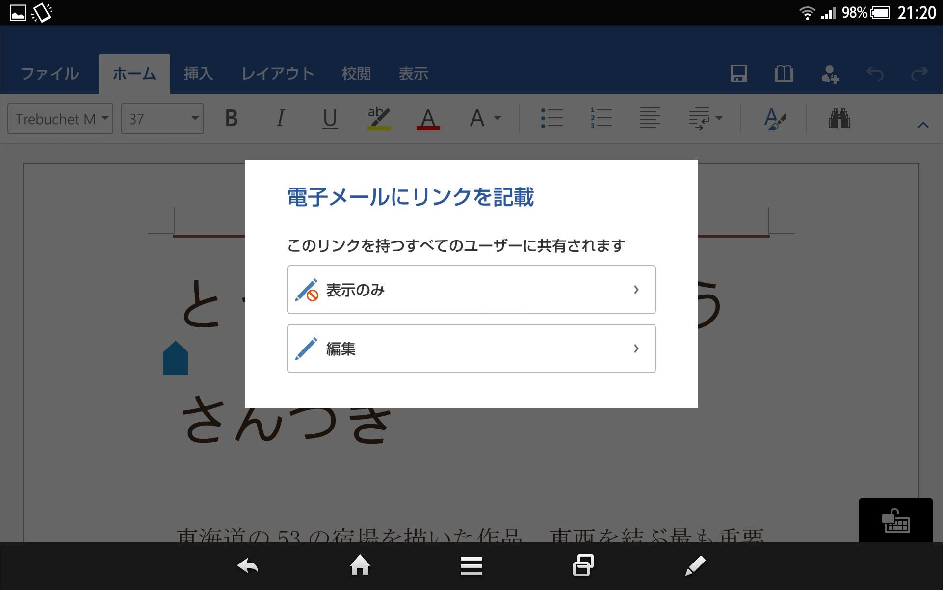"""""""OneDrive""""に保存しているファイルは、閲覧専用または編集も許可するURLをメール送信して共有可能"""