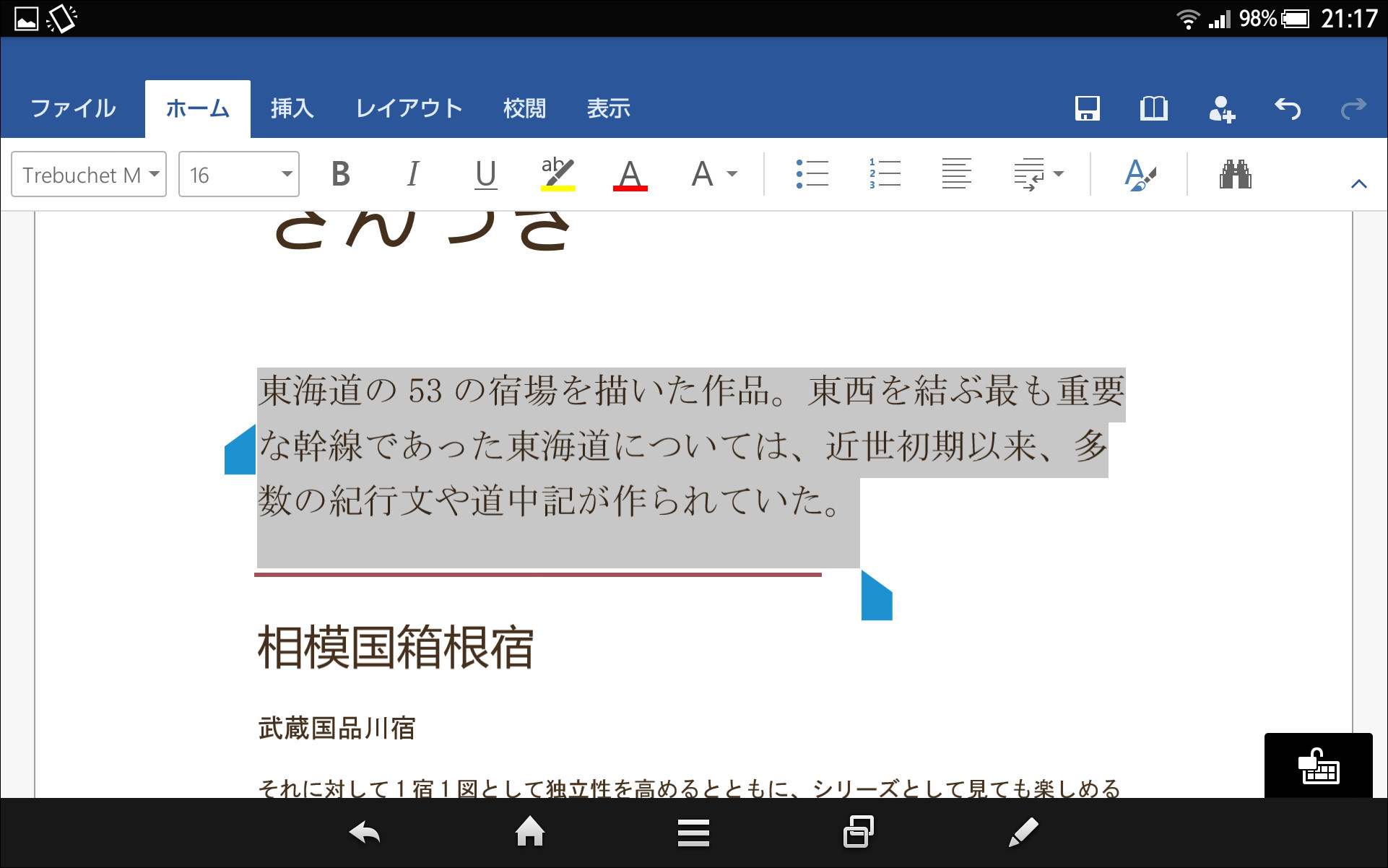 テキストを選択して、フォントの種類やサイズなどの書式を設定できる