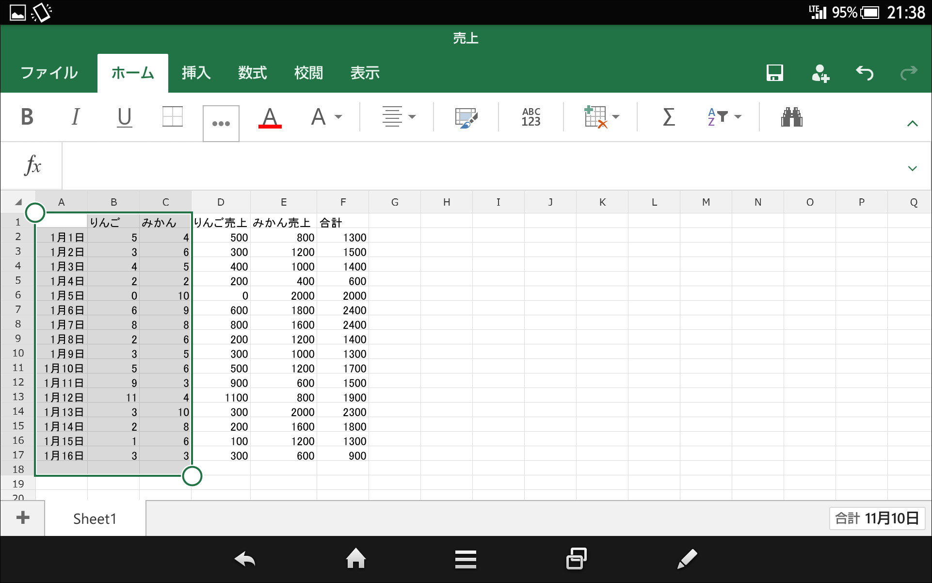 「Microsoft Excel Preview」