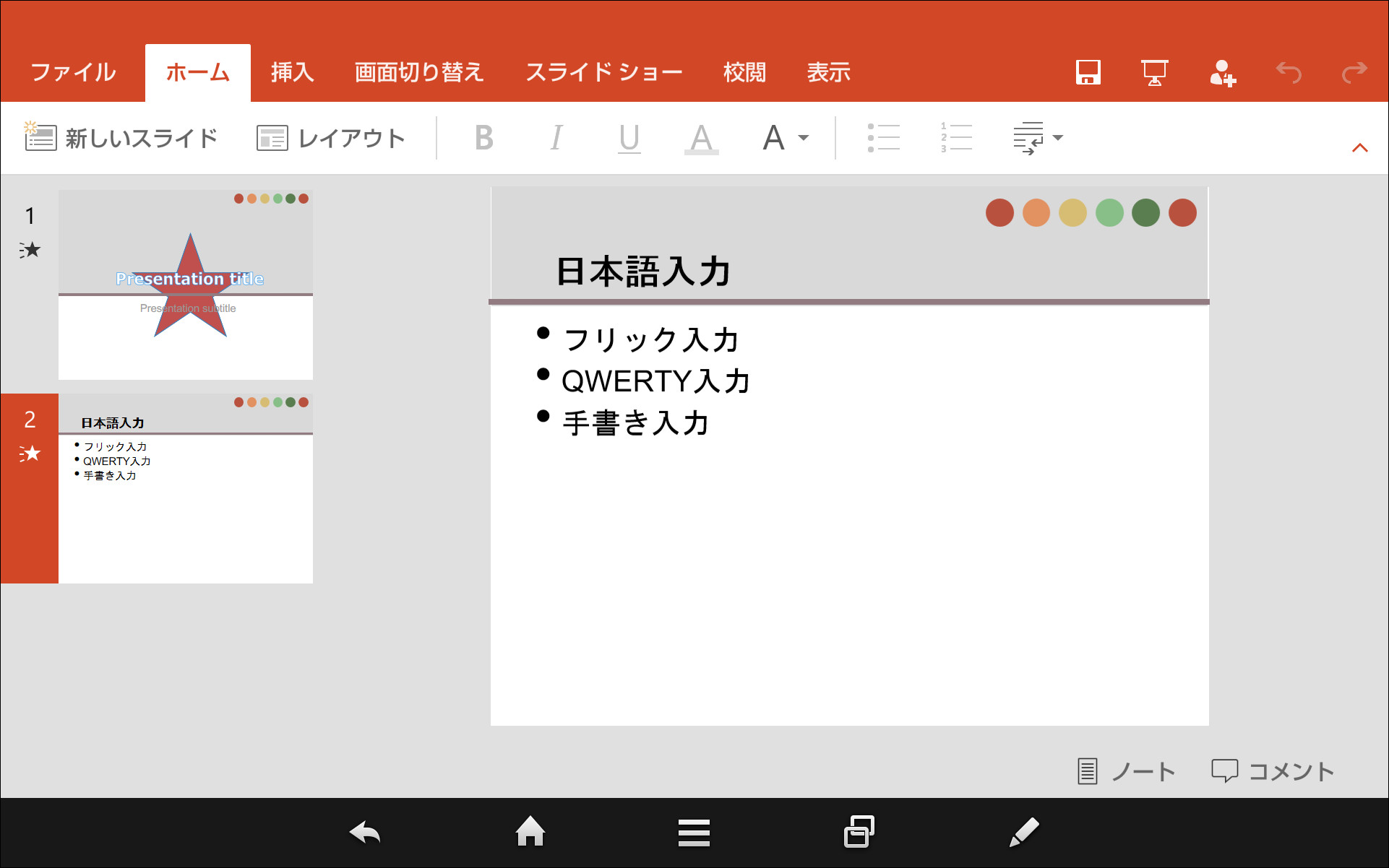 「Microsoft PowerPoint Preview」