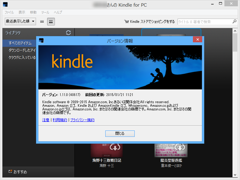 「Kindle for PC」v1.11.0