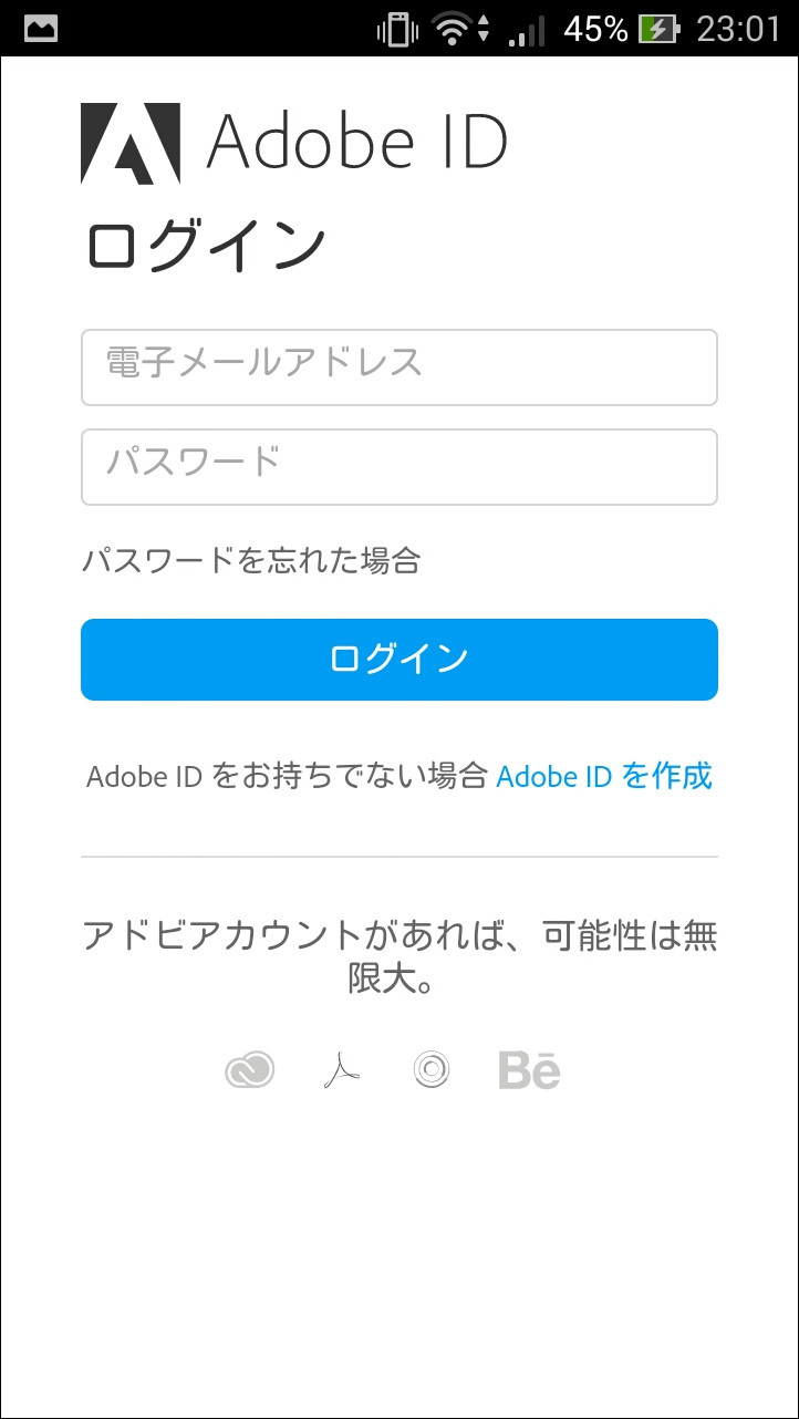 """""""Adobe ID""""でログインすることで利用を開始できる"""