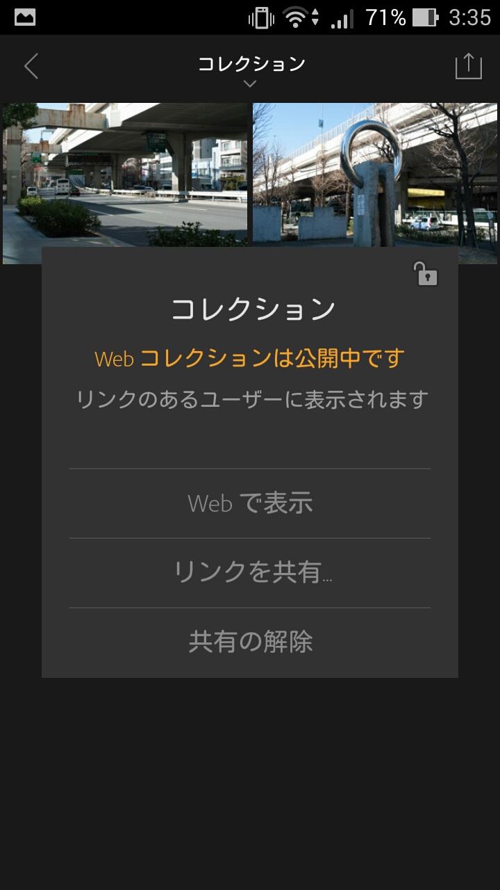 """""""コレクション""""の公開用URLを生成して、他ユーザーに共有できる"""
