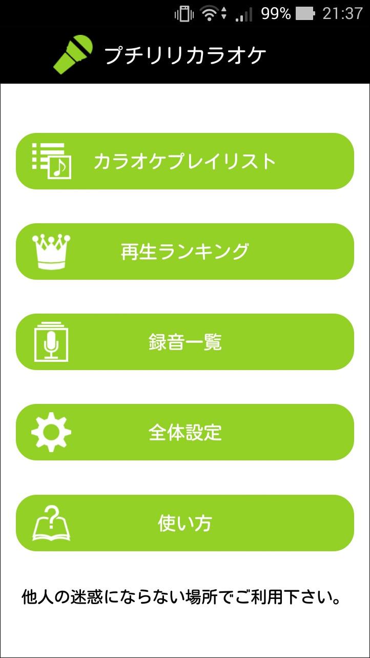 起動画面の[カラオケプレイリスト]ボタンからプレイリスト一覧画面を表示可能