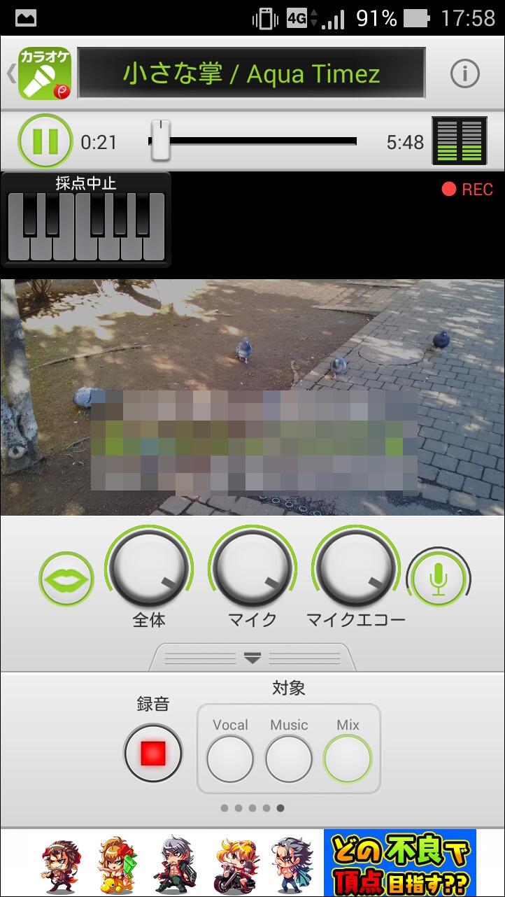 自分の歌声を楽曲と一緒に録音することが可能