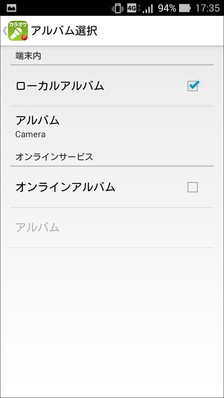 スライドショーに使用する画像アルバムを端末内または画像共有サービスから指定可能