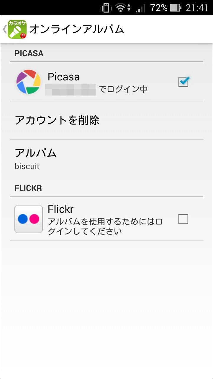 """""""Picasa""""または""""Flickr""""にログインして、画像アルバムを選択できる"""