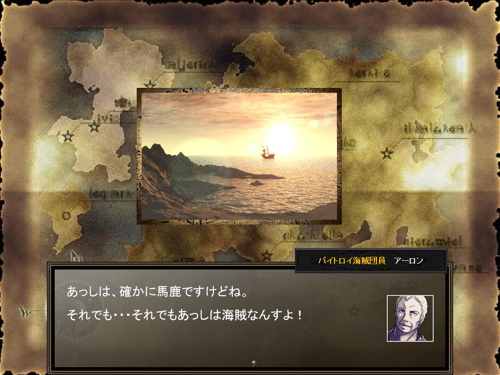 ミラの姿に何かを思い出し、海賊のメンバーに迎えるアルフレッド。二人の行き着く先は……