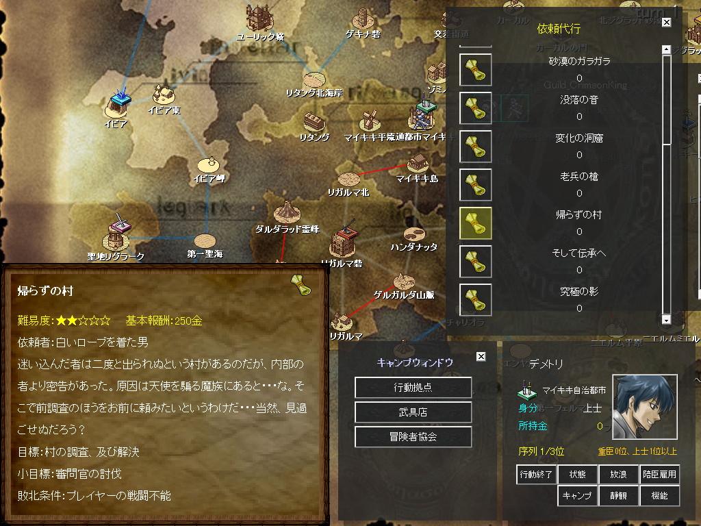 人材プレイでは、武具やアイテムを購入して自分の能力値を上げることが可能。また1人の冒険者として依頼を請けることなどもできる