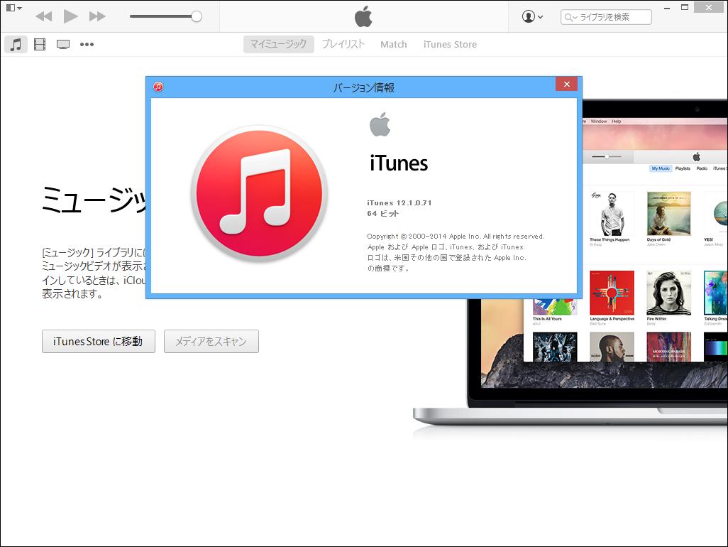 「iTunes」v12.1.0