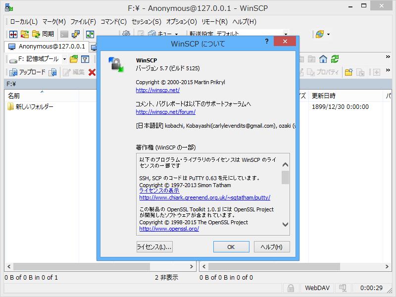 「WinSCP」v5.7