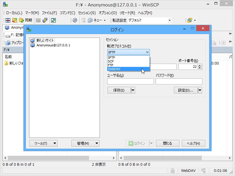 """WebDAV""クライアント機能を追加"