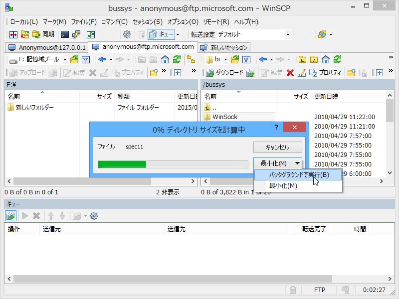 実行中の転送処理を簡単にバックグラウンドキューへ移動するためのオプション