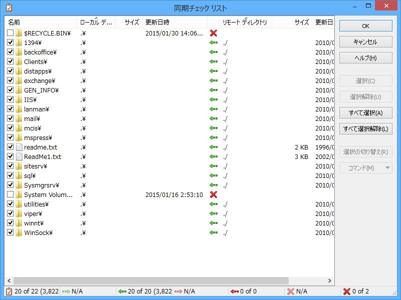 ファイルの同期方向を個別に設定可能