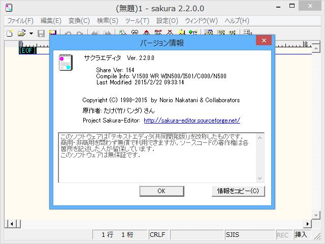 「サクラエディタ」v2.2.0.0