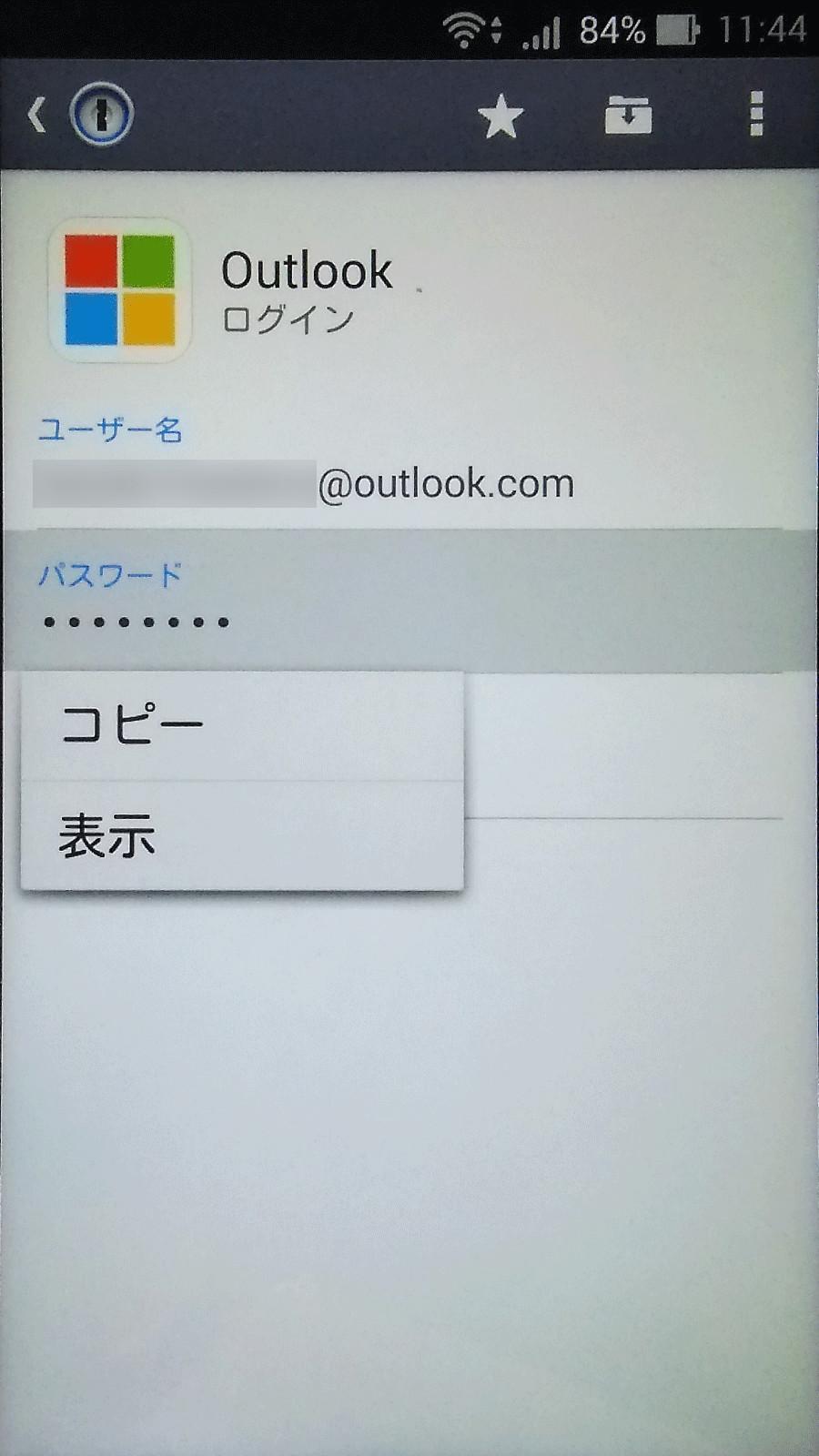 IDやパスワードをタッチしてクリップボードにコピーしたり、パスワードを表示することが可能