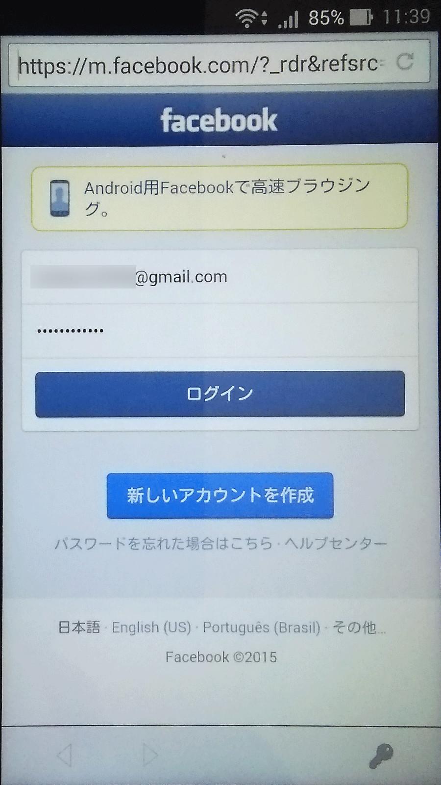 URLをタップすると、アプリ内ブラウザーでWebページにアクセスでき、登録したID・パスワードが自動入力される