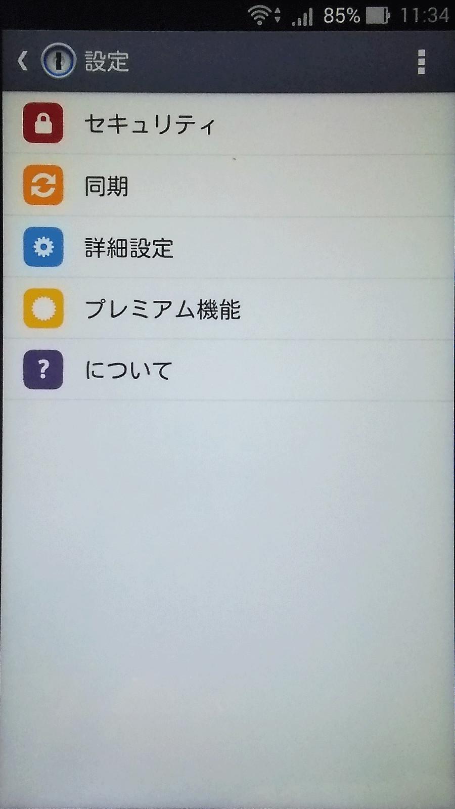 メインメニューの[設定]項目を選択すると、設定画面を表示できる