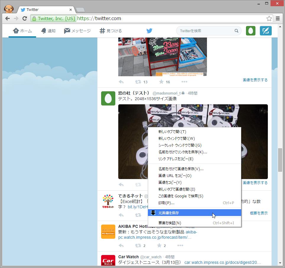「Twitter, Download Original Image」