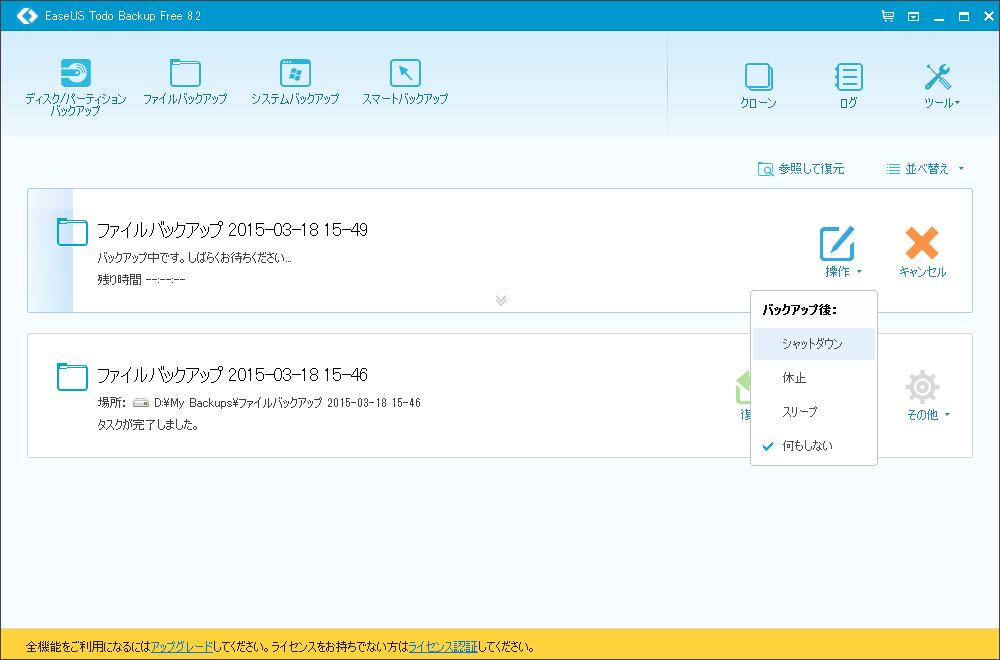 「EaseUS Todo Backup Free」v8.2.0.0(build 20150314)