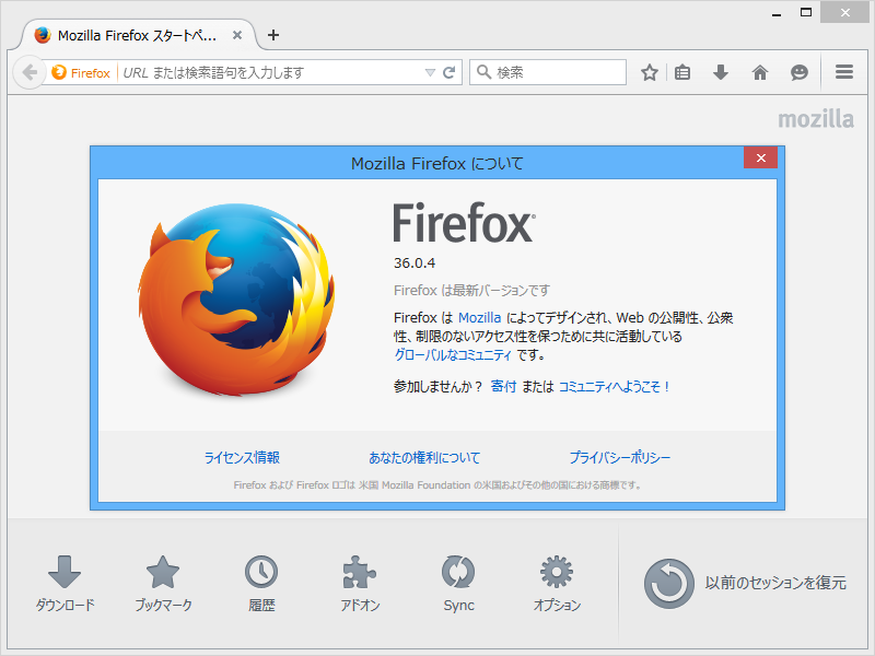 「Firefox」v36.0.4