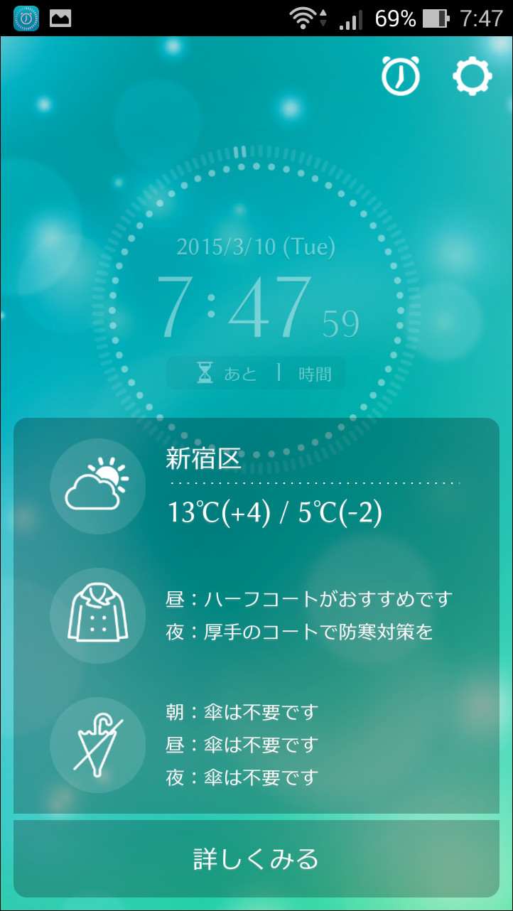 起動画面下部の天気表示をタップすると、服装や傘の所持に関するアドバイスを確認可能