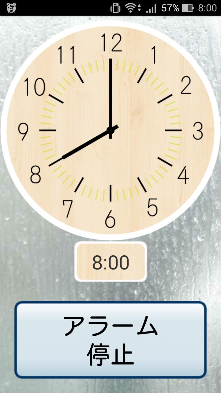 指定した地域の天気に応じて、アラーム鳴動時の画面のイラストが変化する