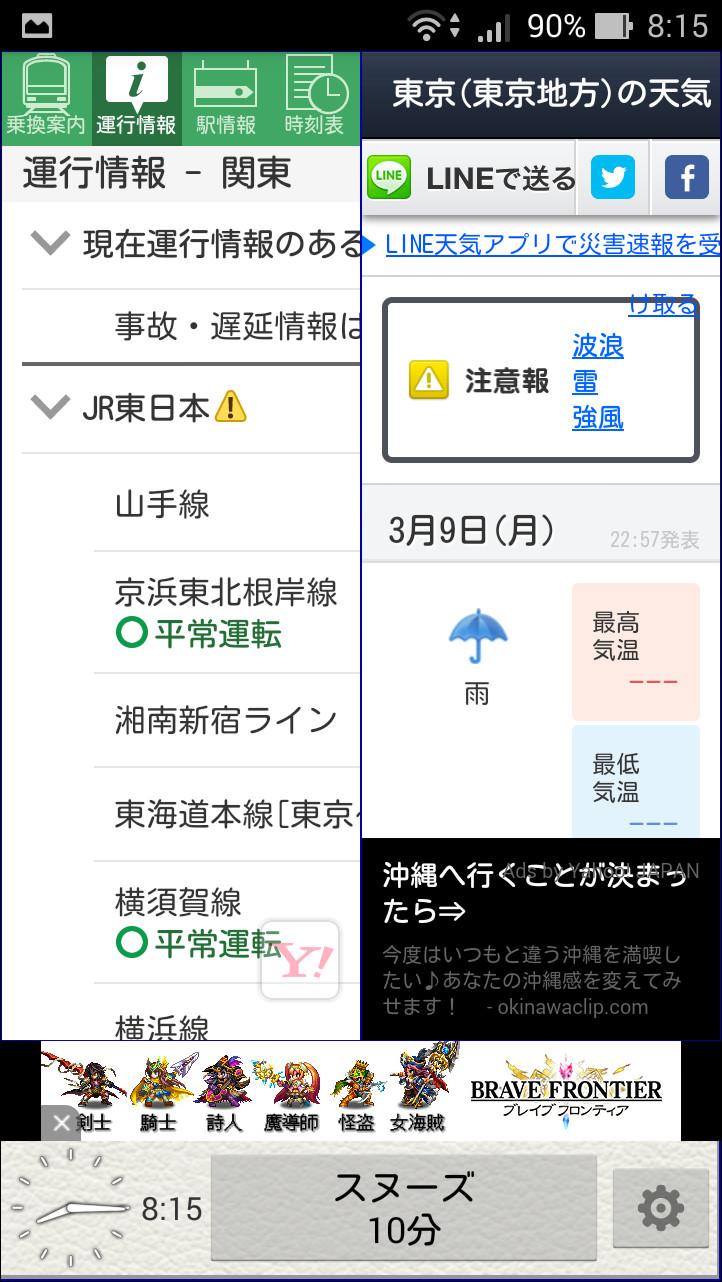 アラーム停止後の画面では、左半分で鉄道の運行状況を、右半分で天気予報を確認できる