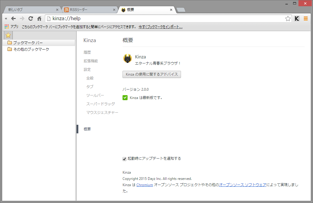 「Kinza」v2.0.0