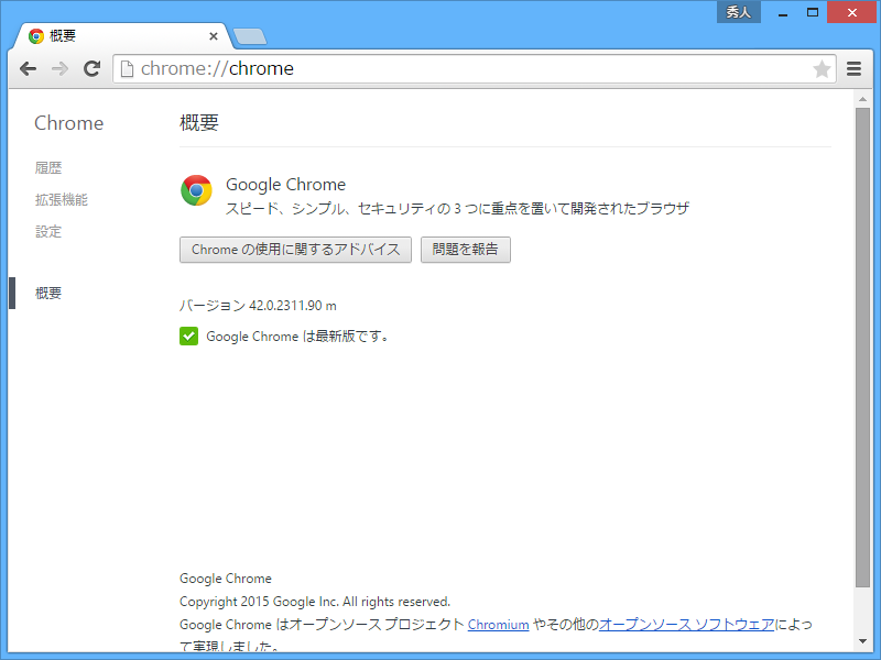 「Google Chrome 42」v42.0.2311.90
